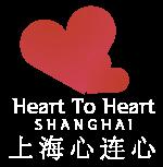 Heart to Heart Shanghai Logo